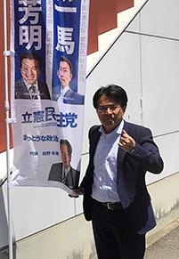 立憲民主党 ふじい芳明