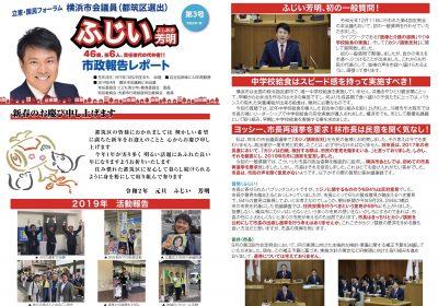 藤居芳明 ふじい芳明 横浜市会議員